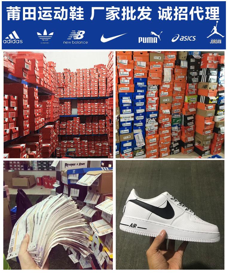 莆田鞋耐克阿迪达斯运动鞋正厂家一手微商货源免费招代理